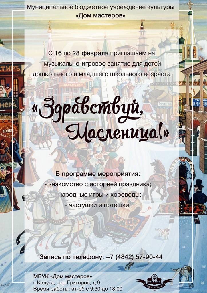 Масленица Дом мастеров Калуга