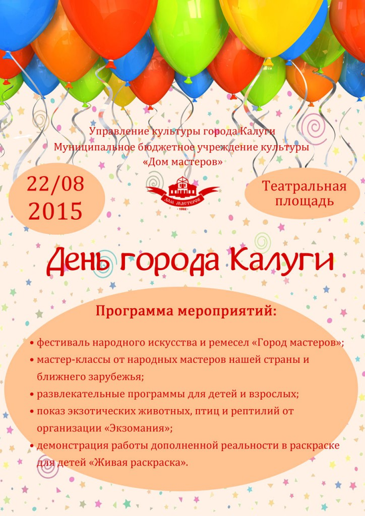 Дом мастеров Калуга День города