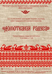 Выставка Дом мастеров Калуга