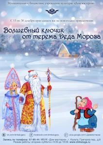 Волшебный ключик от терема Деда Мороза