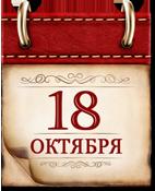 18.10
