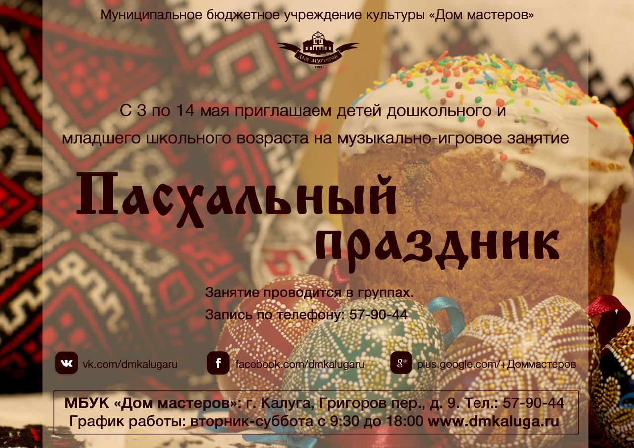 Пасха Дом мастеров Калуга