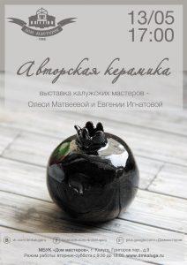 Афиша керамика