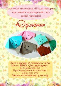 Мастер-класс по оригами
