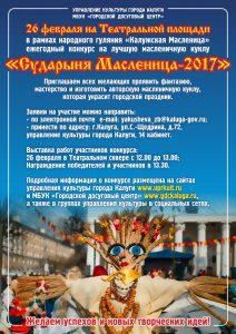 Сударыня Масленица - 2017