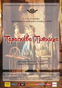 Параскева Пятница - покровительница женских ремёсел