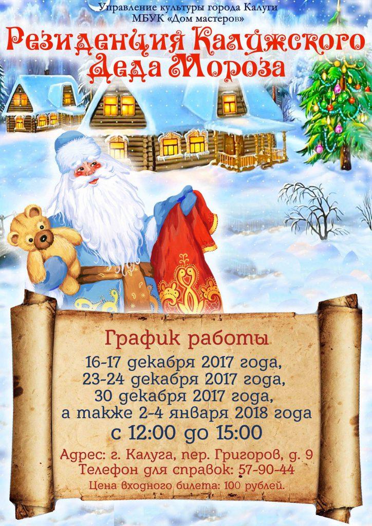Расписание работы Резиденции калужского Деда Мороза!