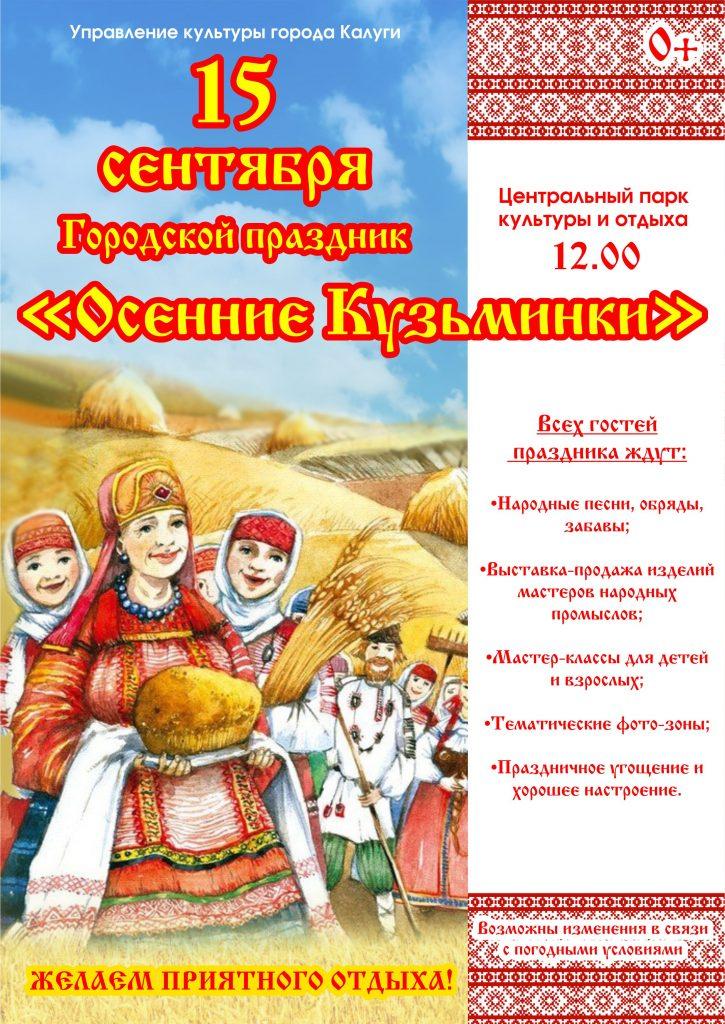 """Городской праздник """"Осенние Кузьминки"""""""