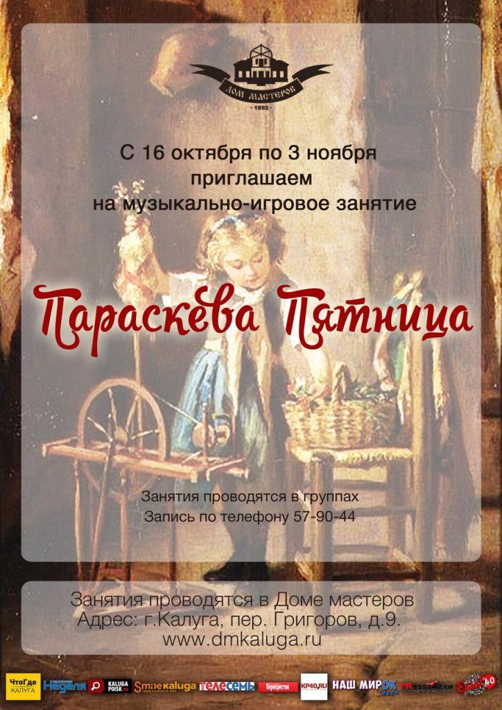 """Музыкально-игровое занятие """"Параскева Пятница"""" с 16 октября по 3 ноября"""