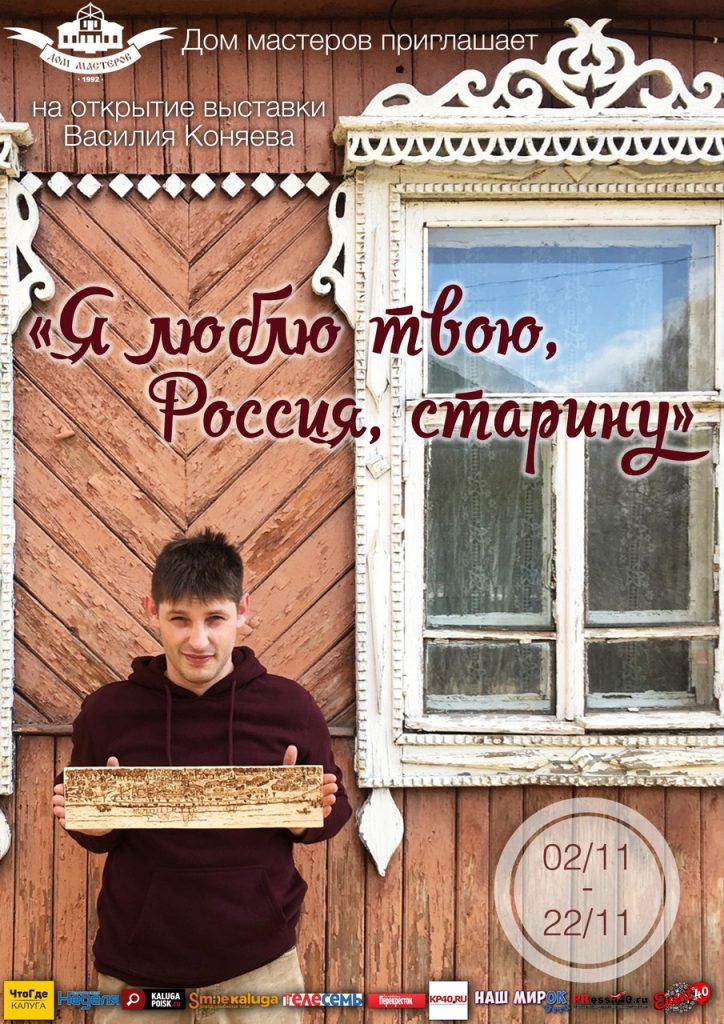 """Выставка """"Я люблю твою, Россия, старину"""""""