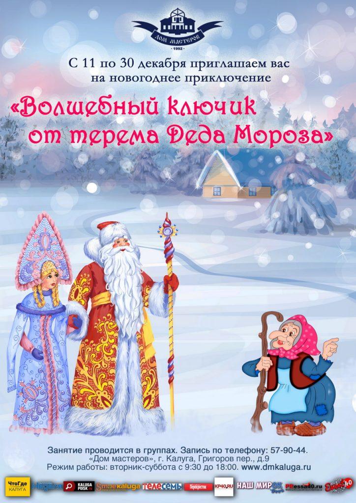 """Новогоднее приключение """"Волшебный ключик от терема Деда Мороза"""""""