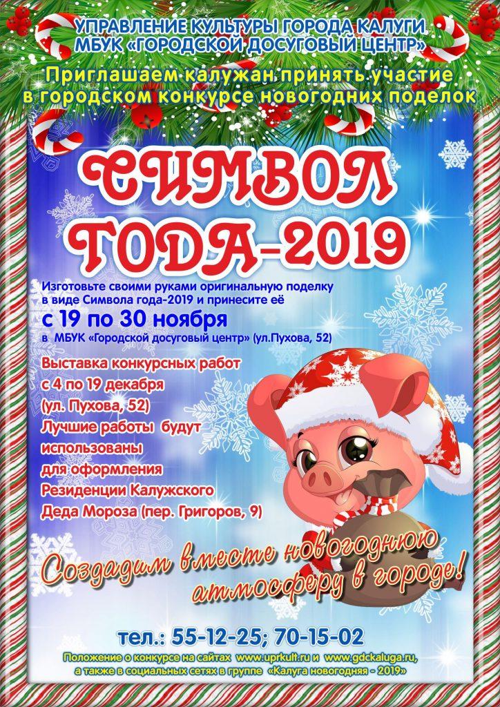 "Конкурс ""Символ года-2019"""