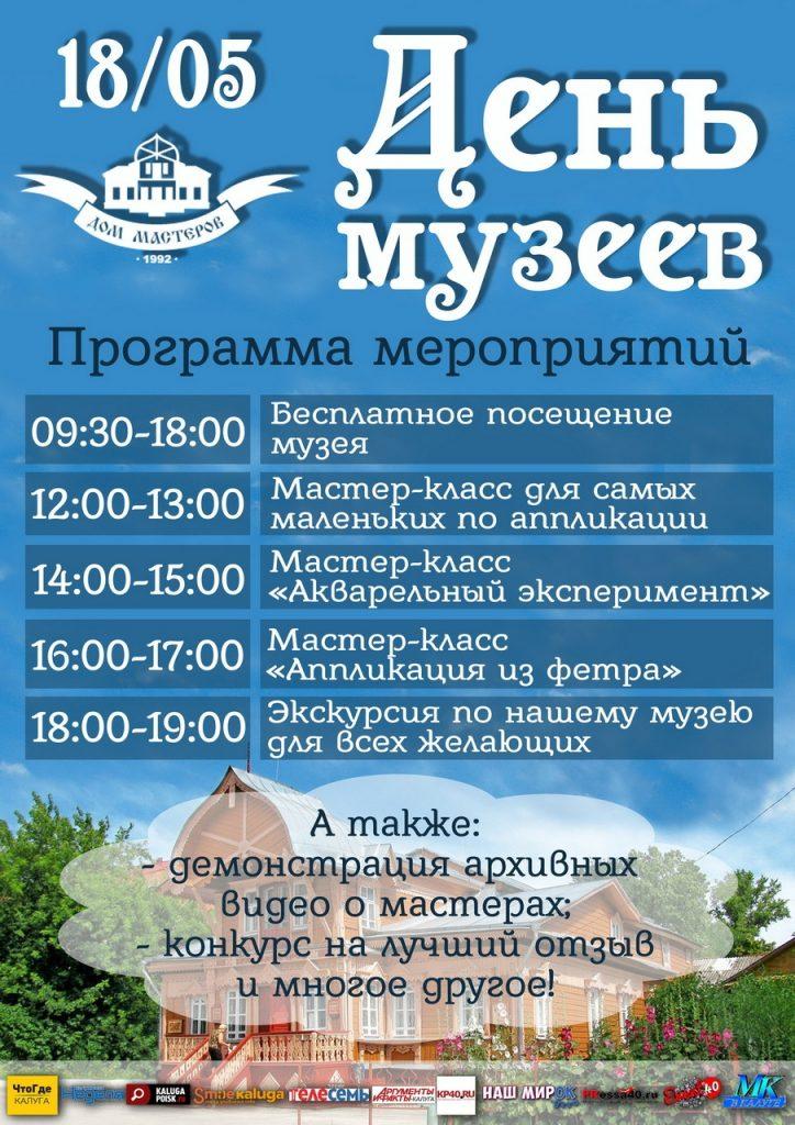 """18 мая """"День музеев"""" в Доме мастеров"""