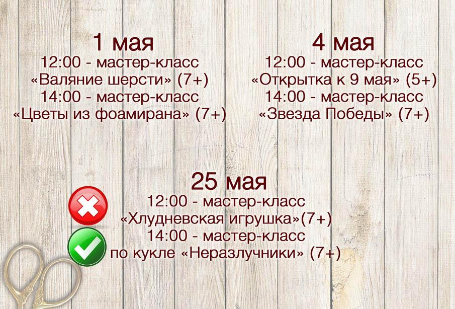 """Мастер-класс """"Хлудневская игрушка"""" отменён"""
