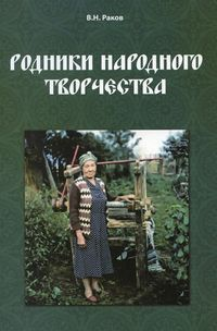Основатель Дома мастеров - Владимир Никанорович Раков