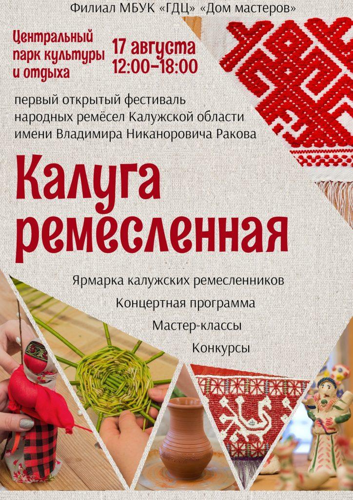 """Закрыт приём заявок на ярмарку в рамках фестиваля """"Калуга ремесленная"""""""
