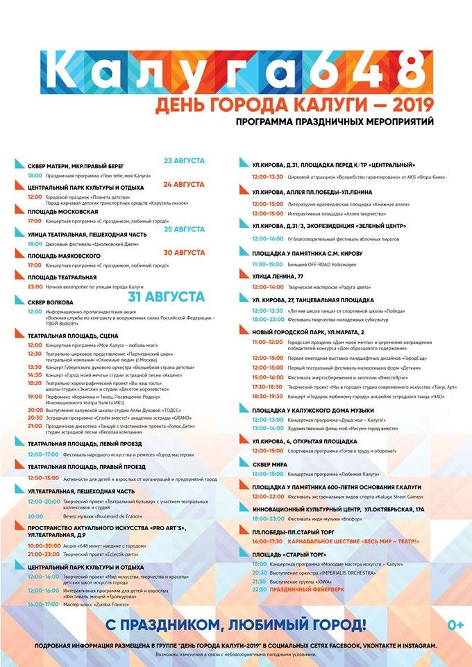 Мероприятия на День города Калуги 2019