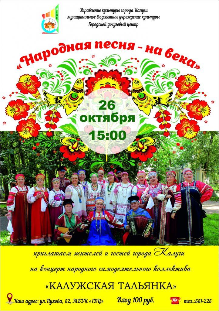 """26 октября состоится концерт НСК """"Калужская тальянка"""""""