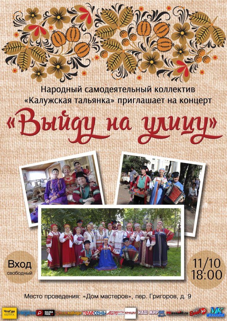 """11 октября в 18:00 состоится концерт НСК """"Калужская тальянка"""""""