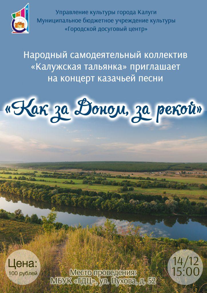 """Приглашаем на концент НСК """"Калужская тальянка"""" """"А за Доном, за рекой"""""""