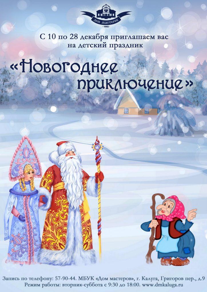 """Музыкально-игровое занятие """"Новогоднее приключение"""""""