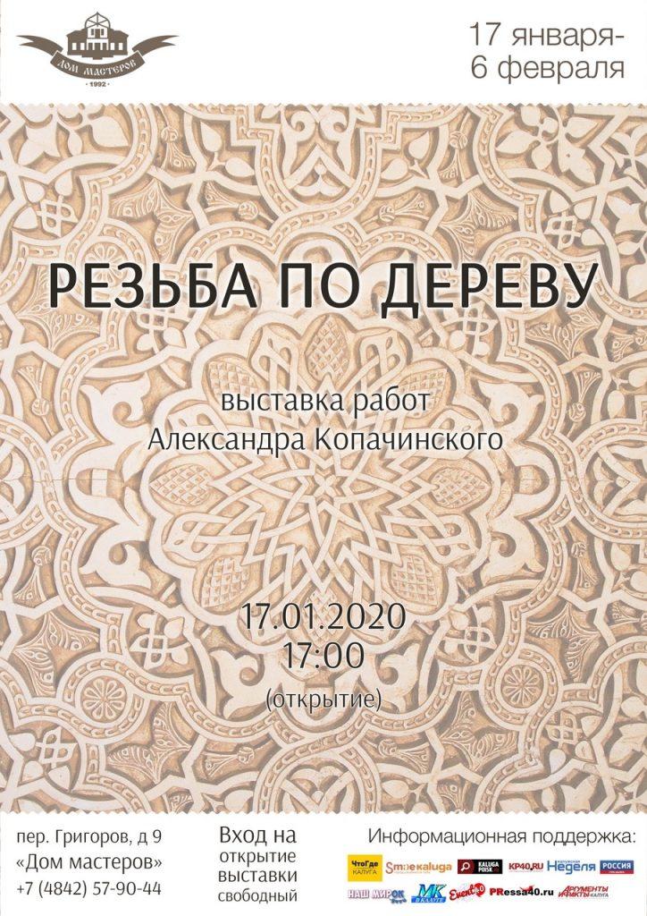 """Приглашаем на открытие выставки """"Резьба по дереву"""" Александра Копачинского"""