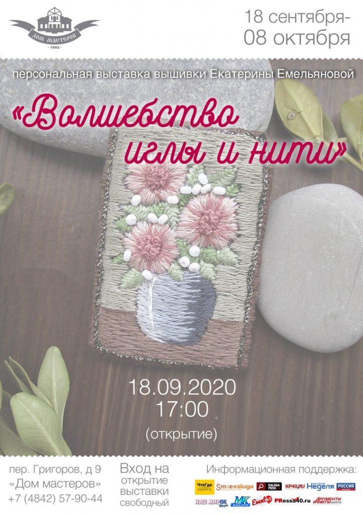 """Приглашаем на открытие выставки Екатерины Емельяновой """"Волшебство иглы и нити""""."""