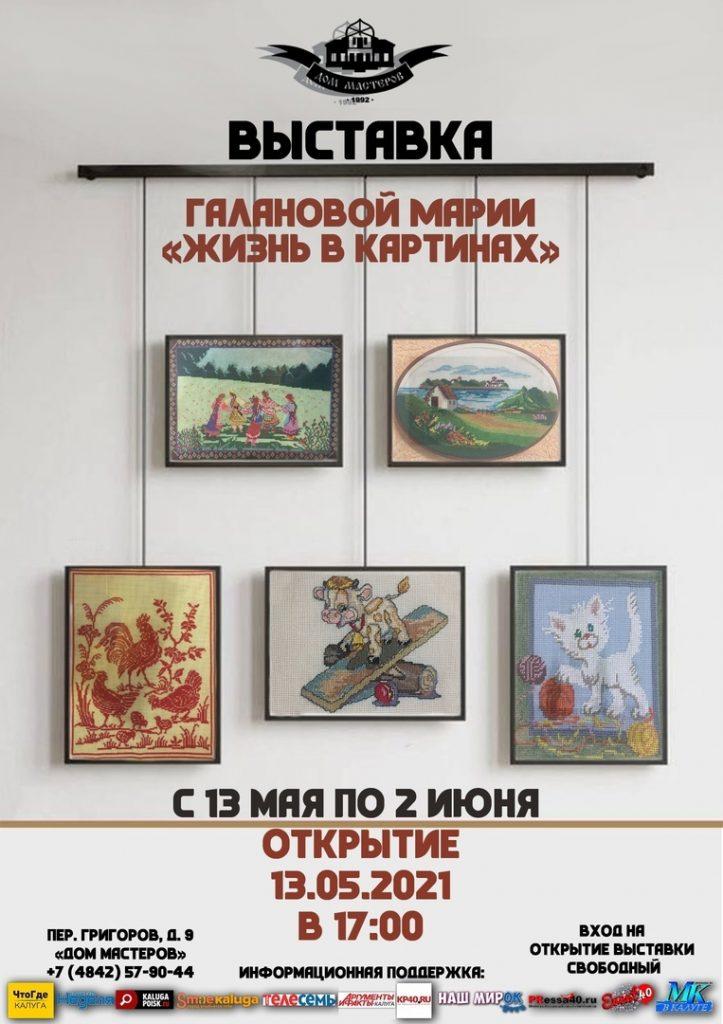 Приглашаем на открытие выставки!