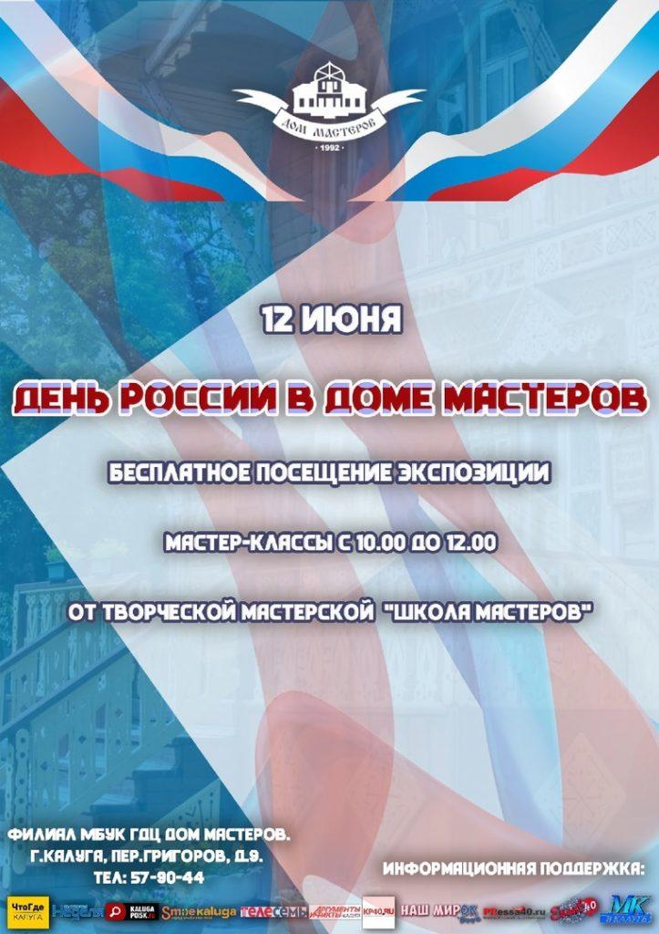 День России в Доме мастеров!